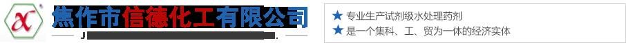 焦作市信德化工有限公司|水合肼|次氯酸钠|丙酮肟Logo
