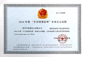 河南工商企业公示证明守合同重信用
